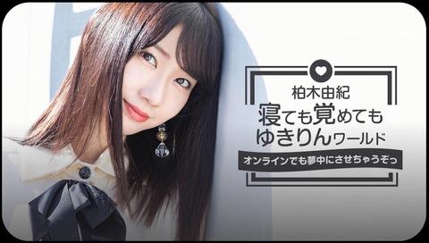 【AKB48】柏木由紀、寝ても覚めてもゆきりんワールド ~オンラインでも夢中にさせちゃうぞっ~ 開催決定!!
