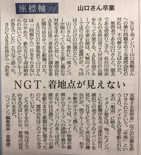 【悲報】新潟日報「横浜で48Gのイベントを見た。NGT48は他グループに比べ、拍手や歓声が小さく感じた」
