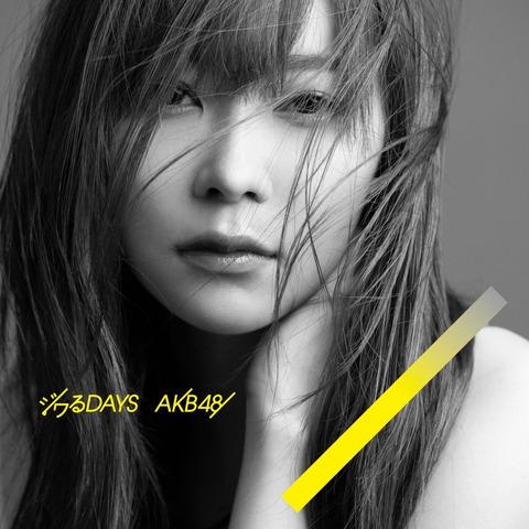 【AKB48】55thシングル「ジワるDAYS」2日目売上は15,007枚