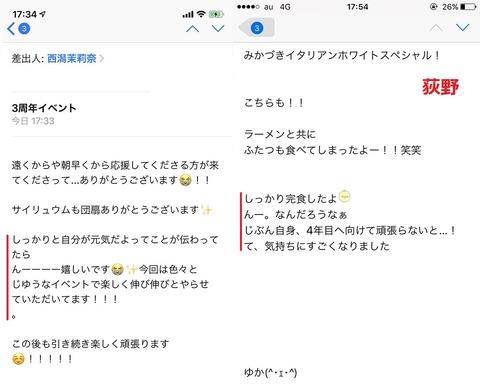 【狂気】NGT48、荻野由佳と西潟茉莉奈の「西荻」公演開催決定wwwwww
