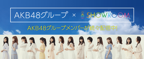 【AKB48G】SHOWROOMやってもメリットないと分かっててもやってくれる、そんな素敵なメンバーについて