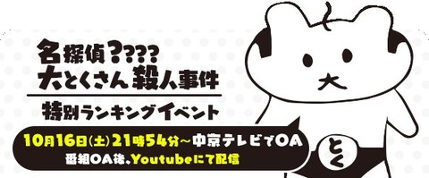 【悲報】SKE48の大富豪、次のイベントは放送時間6分(実質3分位?)の中京テレビのドラマ出演権・・・