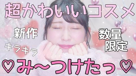 【悲報】AKB48Gの入り口なはずの吉田朱里さん、選抜から除外される