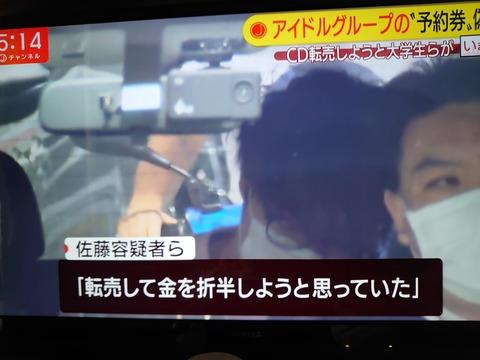 【悲報】「豆柴の大群」CD予約券、コンビニコピー機で偽造した24歳大学生逮捕wwwwww