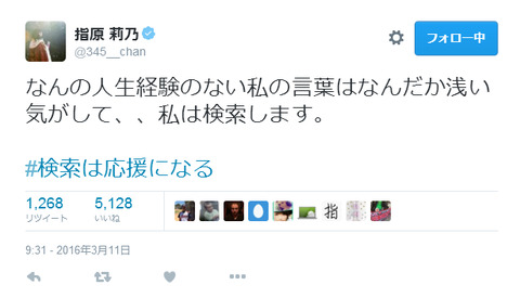【HKT48】指原莉乃の震災ツイートは流石だな