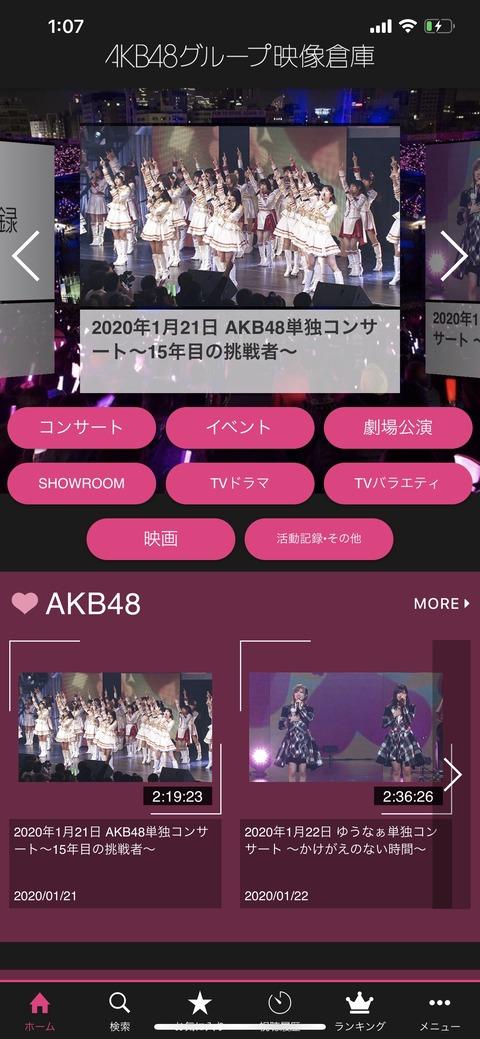 【悲報】AKB48運営さん、発売前のコンサート円盤の映像を映像倉庫にアップしてしまう