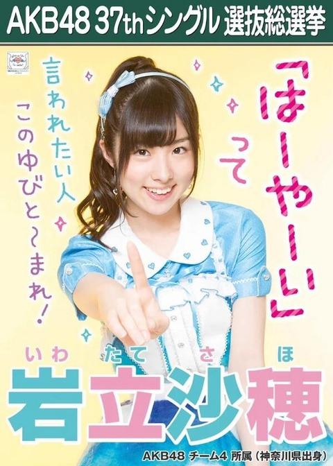 【AKB48】岩立沙穂「は~や~い♪」誕生の歴史がコチラwww【さっほー】