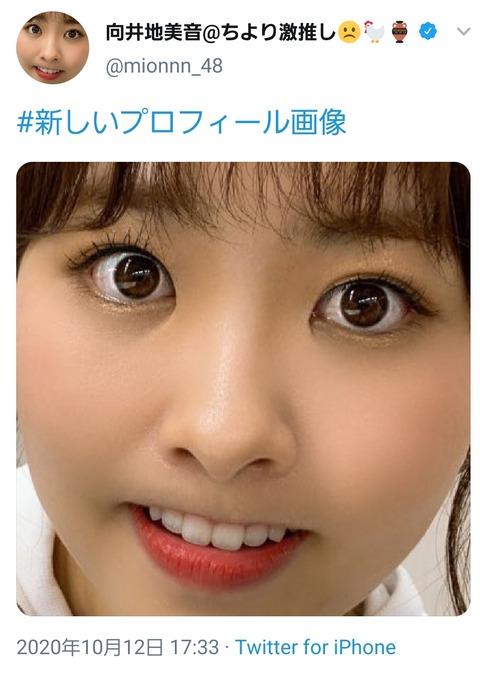 【悲報】AKB48向井地美音さん、Twitter乗っ取り被害にあう