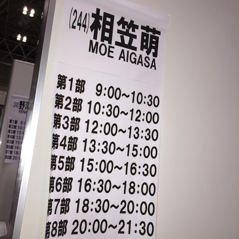【AKB48】相笠萌「握手会は常に休憩時間のようなものです」
