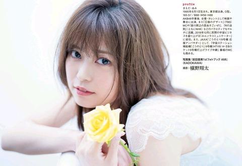 【元AKB48】前田亜美さん巨乳だった!なんとバスト88cm!!!