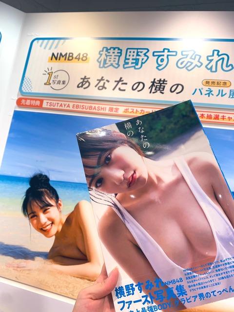 【朗報】TSUTAYAがすーちゃん祭り!!!【NMB48・横野すみれ】