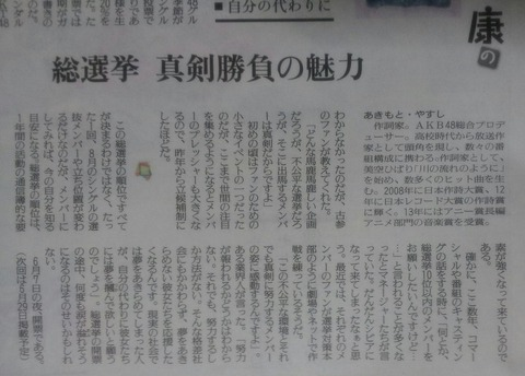 【AKB48G】秋元康「総選挙は次のシングルの選抜や立ち位置を決めるだけ」