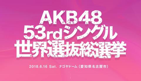【AKB48総選挙】投票まであと2ヶ月しかないのに全く盛り上がってない件