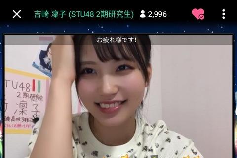 【STU48】吉崎凛子ちゃんは可愛いのになぜ人気が出ないのか?