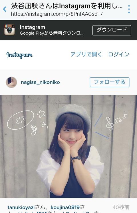 【朗報】NMB48渋谷凪咲、Instagramを始める
