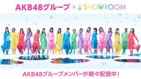 【AKB48 】SHOWROOMサボってたメンバーが今月に入ってに突然長時間配信!本店に何があった?