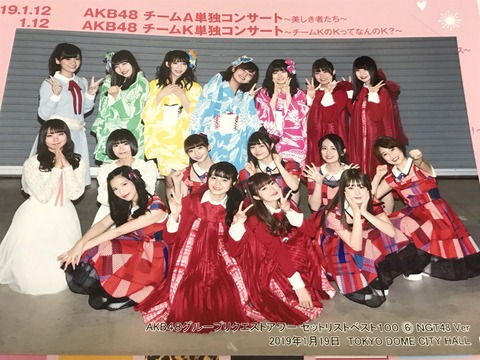 【NGT48】大口スポンサー「怒りの撤退」でグループ壊滅の危機!?