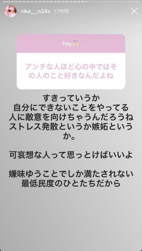 【NGT48】中井りか「自分にできないことをやってる人に嫉妬して嫌味ゆうことでしか満たされない最低民度の人たち」