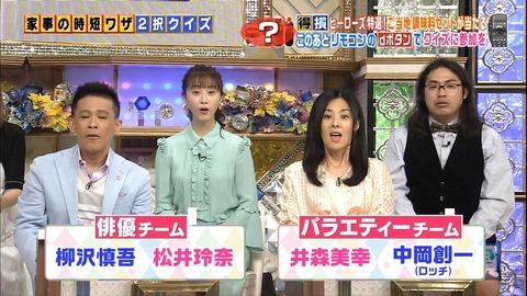 【画像】日テレ特損に出演した松井玲奈さんの頭がおかしいと話題に