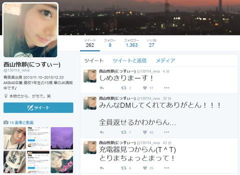 【元AKB48】西山怜那が開始!!!