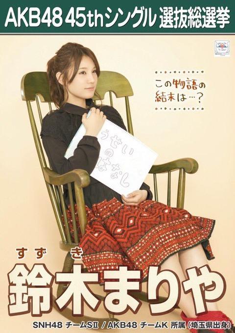 【AKB48】鈴木まりやって8年連続総選挙圏外だけど・・・