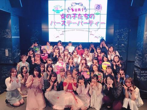 【恒例】こみはるが奇跡的にカフェイベント開催できるって!【AKB48・込山榛香】