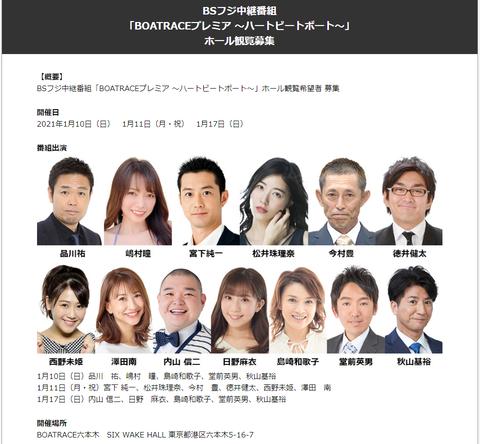 【SKE48】世界チャンピオン松井珠理奈さんが佐賀競馬に続き競艇仕事が決まる!!!