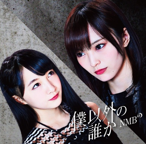 【NMB48】ヲタ的にセンターの系譜って山本彩→白間美瑠→山本彩加なの?
