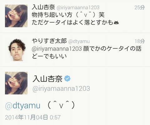 【AKB48】入山杏奈、一般人とtwitterで喧嘩
