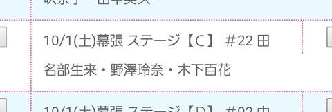 【AKB48】運営はどんな意図でこんな組合せのフォトセッションを考えつくんだ?【カオス】