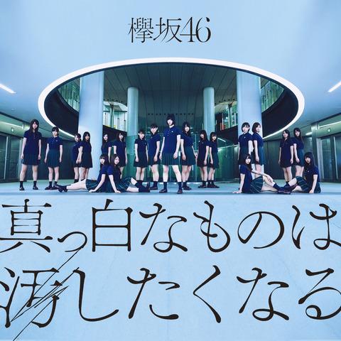 欅坂46のアルバム聞いたけど秋元康って欅坂以外で手抜き過ぎじゃね・・・?