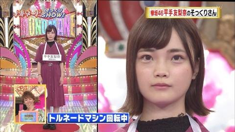 【悲報】欅坂46平手友梨奈そっくりさん、欅ヲタから批判殺到し炎上www