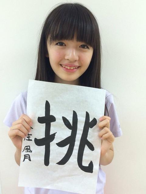 【AKB48G】お前らが密かに注目してるロリメンを正直に発表するスレ