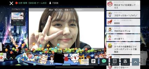 【SKE48】北野瑠華「私はSKEファンから嫌われてる。」ってSRで何回も言ってたが何で?
