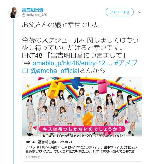 【訃報】HKT48冨吉明日香の父親が亡くなる