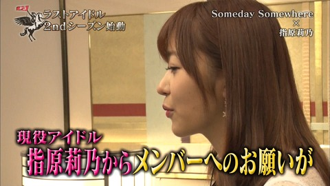 【HKT48】指原莉乃「アイドルは太ってはいけない。テレビに出ると太って見えるから細い子も痩せろ」←反論できる?