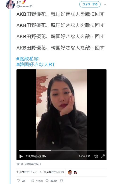 【大炎上】AKB48田野優花の「韓国好きな日本人が嫌い」動画が再生&リツイートされまくりwww