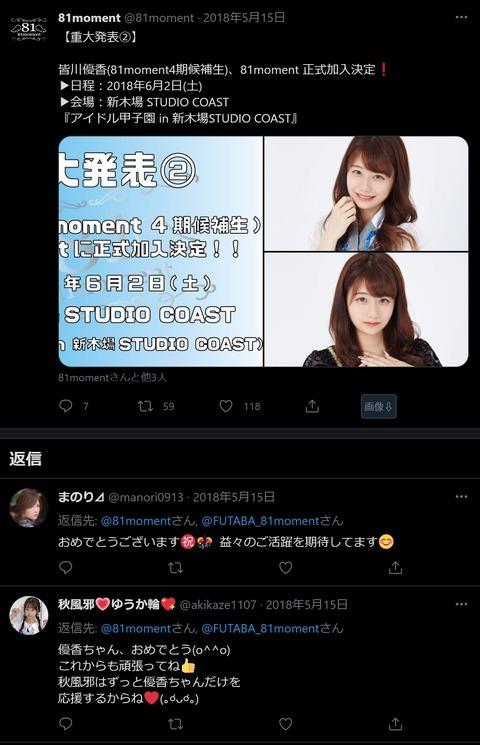 """鈴木優香は地下アイドル""""皆川優香""""時代から『やらかし』ていた?"""