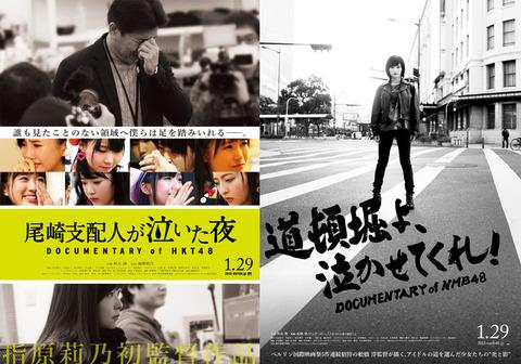 HKT48の映画とNMB48の映画ってどっちの方が面白かった?