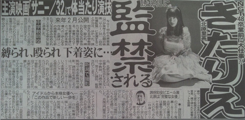 【NGT48】北原里英が来年2月公開の映画「サニー/32」で主演!