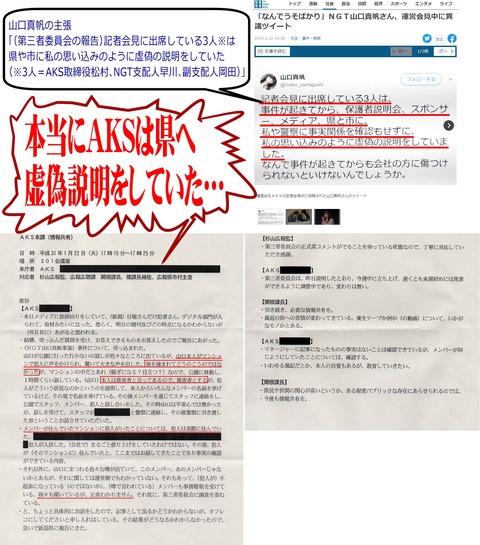 【正論】松本人志「スキャンダルはスルーしたら済むと思ってる大手の事務所がいまだにある。スルーしたらダメ」