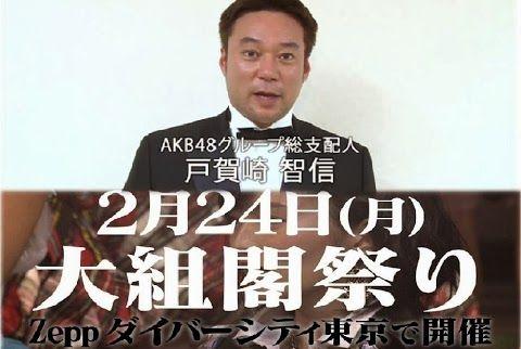 【AKB48】おまえら心の準備は出来たか?【大組閣祭り】