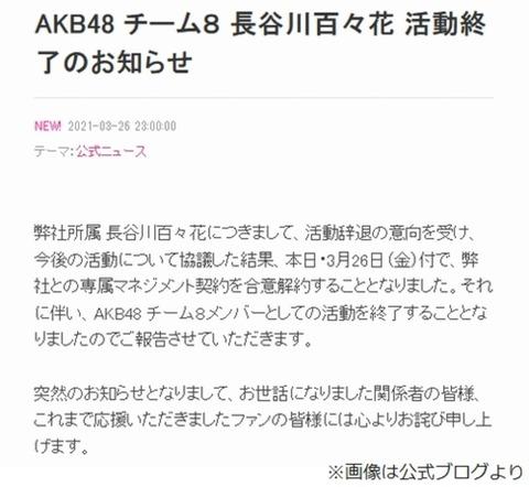 【AKB48G】所属事務所から契約解除されて事務所を辞める事になったらお祭り騒ぎになりそうなメンバー (11)