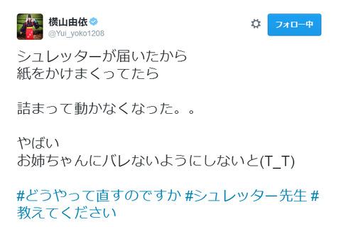 【悲報】ゆいはん、届いたシュレッダーを即効ぶっ壊すwww【AKB48・横山由依】