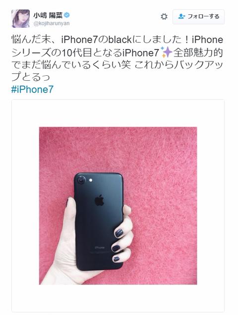 【AKB48G】早速iPhone7を買ったメンバーって誰かいる?