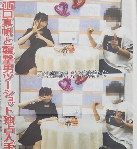 【NGT48暴行事件】地裁の閲覧資料は笠井の顔に墨塗り…。スポニチは一体どこから写真を手に入れたのか?と話題に
