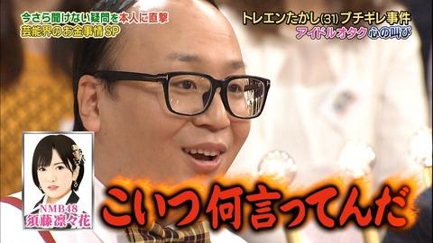 【NMB48】須藤凜々花の結婚発表にトレンディエンジェルたかしがぶちギレ!!!