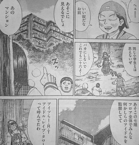 【悲報】アイドルレイプタワーwww遂にあの事件が漫画のネタにされるwwwwww
