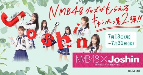 【朗報】Joshinで1000円以上買い物すると、NMB48のグッズとサイン色紙が貰えるかもしれないキャンペーンが始まる