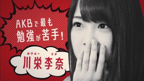 川栄李奈がAKB1勉強ができないって嘘じゃね?